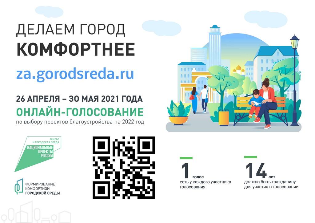 https://admtash.my1.ru/Foto/listovka_dlja_stenda_s_qr-kodom_g.jpg